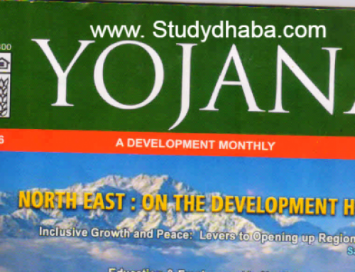 Download Yojana Magazines PDF 2016,2015, 2014, 2013 Free