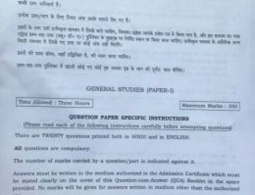 UPSC Mains 2016 GS paper 1 Pdf Download -IAS Mains GS 1 Paper