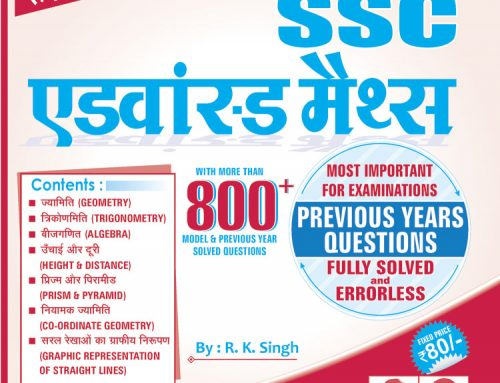Advance math ssc pdf Download -SSC CGL 2017,SSC CPO 2017