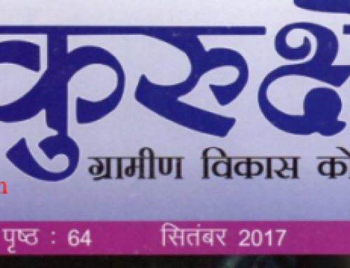 KURUKSHETRA Magazine September 2017 free pdf – Hindi Medium