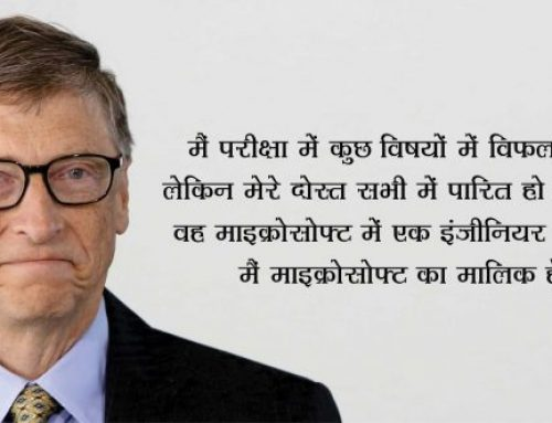 Bill Gates Motivational Quotes Hindi – Life Changing Quotes