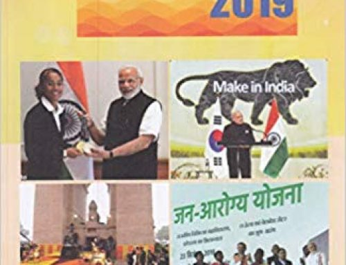 India Year Book 2019 Released – Download Hindi & English version