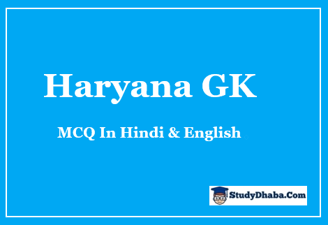 Haryana General Knowledge PDF For HPSC HCS 2021